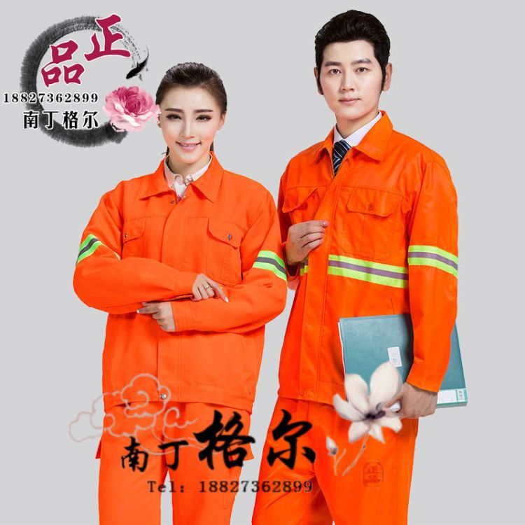 园林绿化清洁工物业保洁服长袖环卫工作服公路养护反光服装