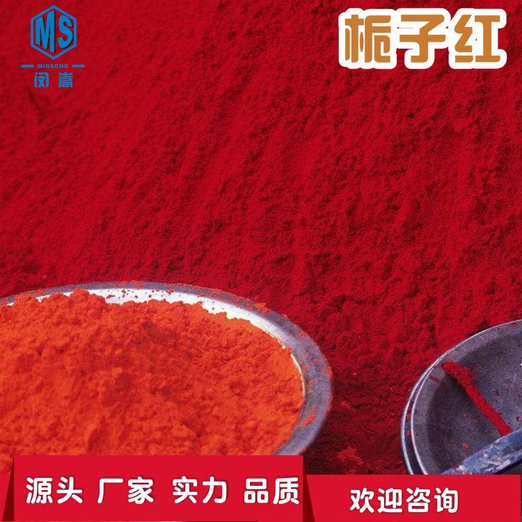 食用栀子红 栀子红色素 食品级色素