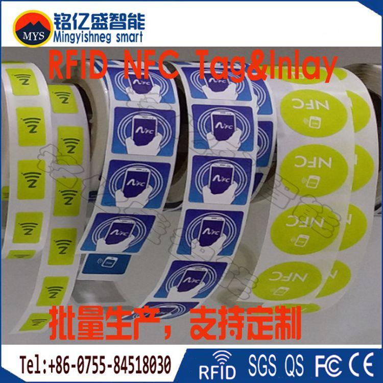NFC标签Ntag213/215 1443A电子标签 手机NFC支付防伪方案定制厂家