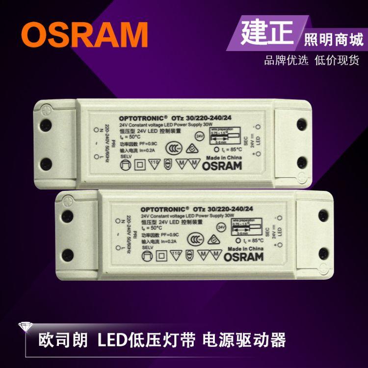 osram欧司朗OTZ 24VLED灯带变压器30w60W90W恒压LED电源驱动器