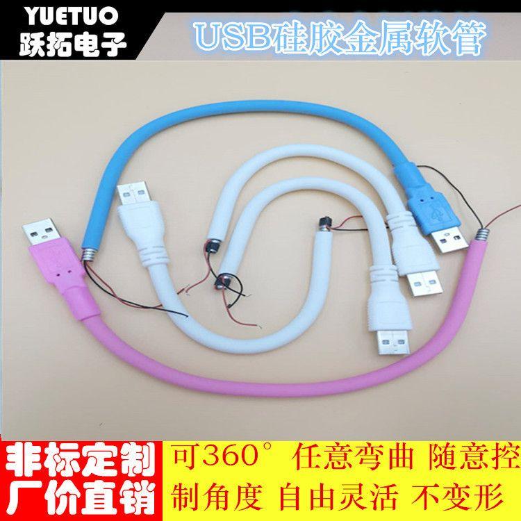 厂家直销 USB硅胶金属软管 台灯硅胶金属软管 万向管 可任弯曲