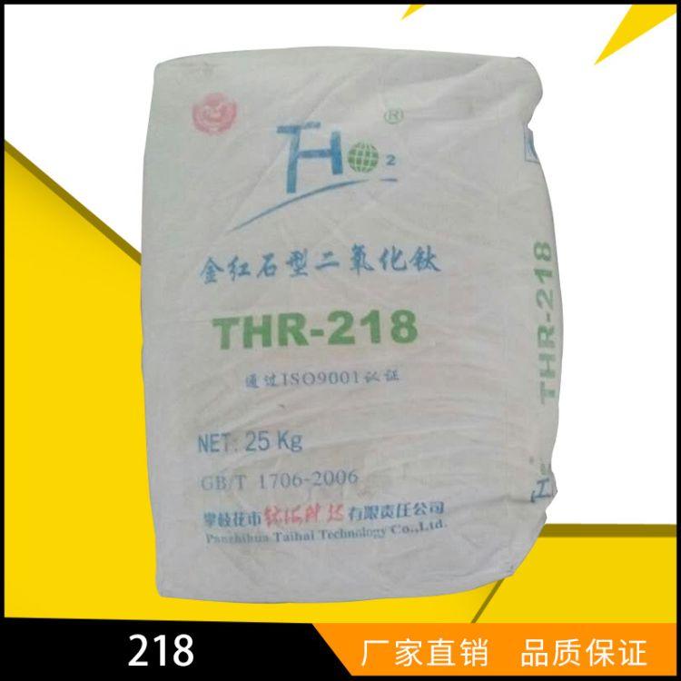金红石型钛白粉批发 THR-218攀枝花钛白粉 白度好欢迎选购