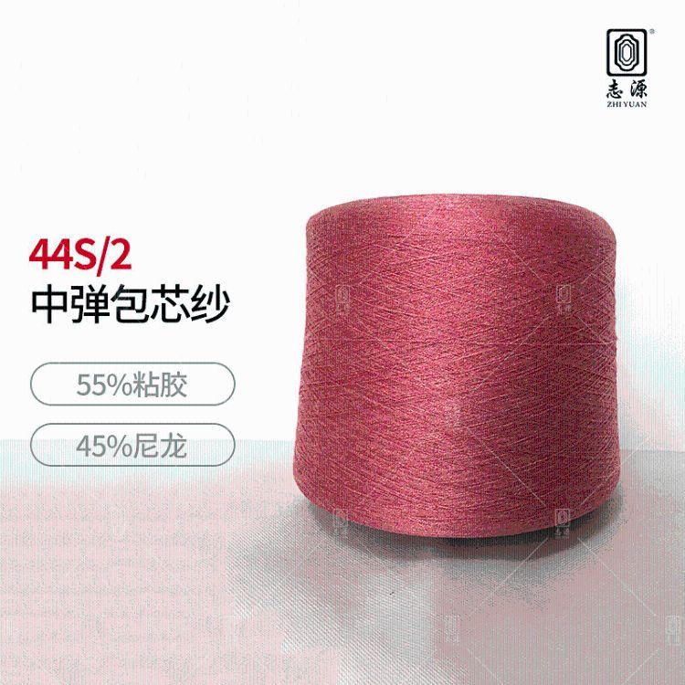 【志源】厂家直销柔顺舒适抗起球有色中弹包芯纱 44S/2包芯纱现货