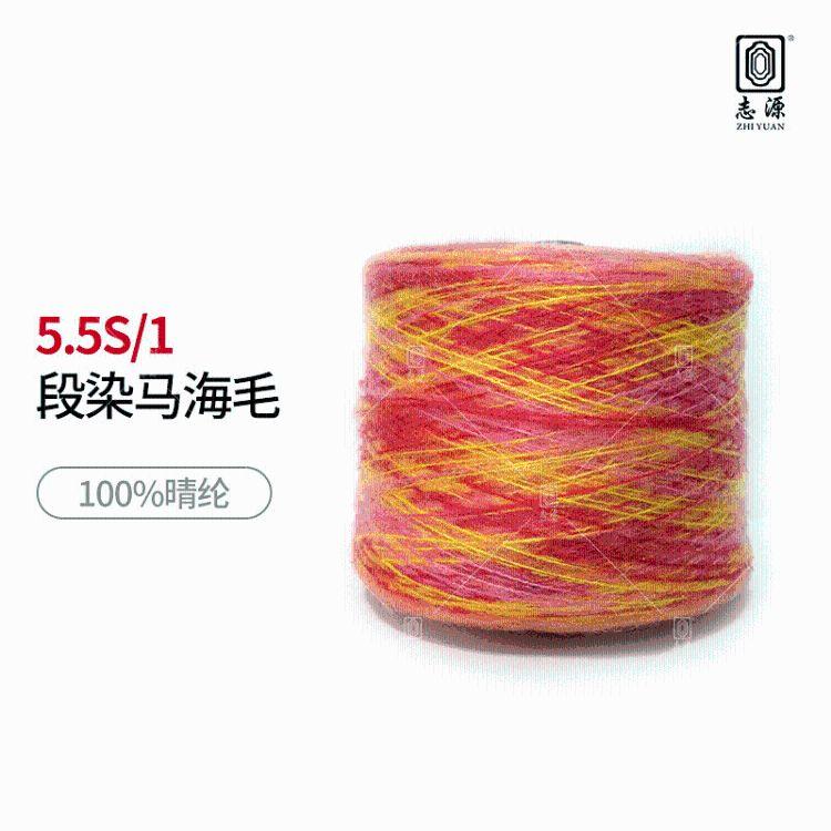 志源 5.5S/1段染马海毛 毛感丰富保暖晴纶批发