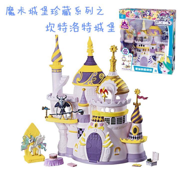 魔术城堡珍藏系列之坎特洛特城堡 小马宝丽玩具 过家家套装灯光