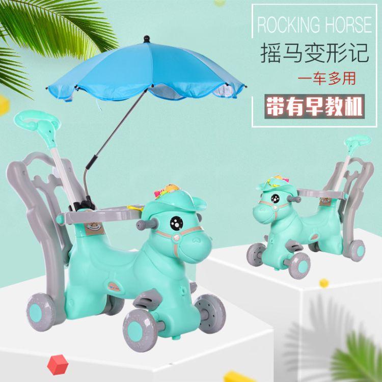 婴儿童摇摇小木马摇椅塑料遛娃神器带音乐女孩五合一