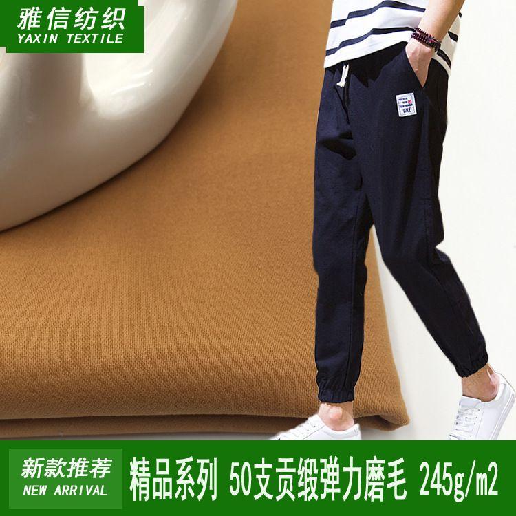 A1082 全棉布梭织 50支贡缎碳素磨毛弹力男装 休闲裤面料