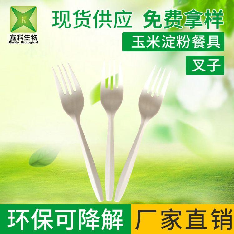 鑫科 环保酒店餐具叉 一次性玉米淀粉餐具 叉子套装 可降解
