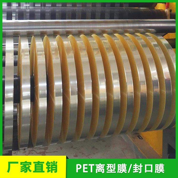 广东供应pet离型膜 2cm离型膜 轻离型 易撕不黏胶