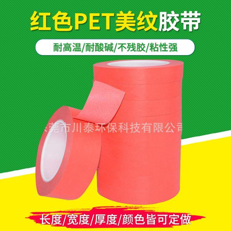 超高粘PET复合红美纹胶带 高温PET红美纹胶带