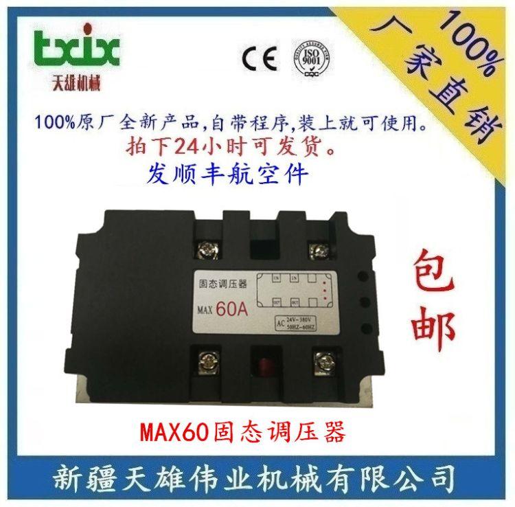 MAX60A固态调压器AC24V-240V 50HZ-60HZ收缩机固态调压器