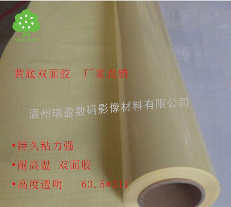 厂家直销双面胶 透明pvc不干胶喷绘写真广告 双面粘写真双面膜
