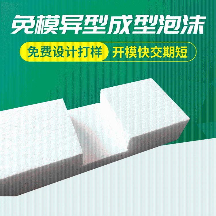 EPS免模异型泡沫板 防震抗压包装泡沫