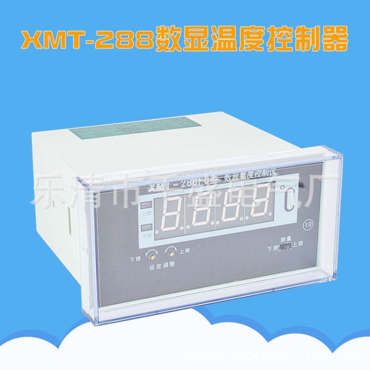 上海稳谷 厂家直销 XMT-288数显表 数显仪 温度控制器