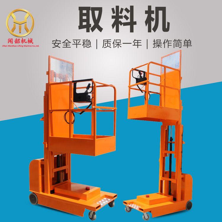 闻韶建韶半电动高空取料机双门架液压2.7米装卸货超市货架取料机
