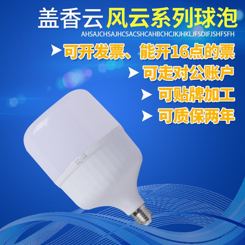 厂家直销盖香云风云系列球泡e27螺口LED小球泡5W9W13W节能灯泡