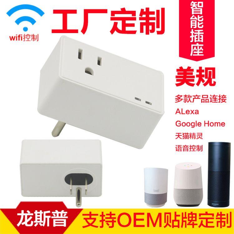 智能插座 美规 wifi智能插座 wifi智能开关插座 智能定时开关插座
