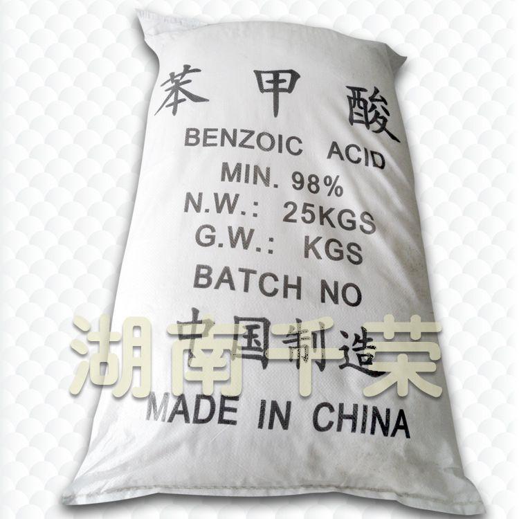 苯甲酸 食品级 苯甲酸(安息香酸)食品级 现货