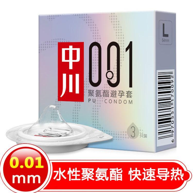 中川001超薄避孕套安全套情趣用品0.01mm男女小号002盒装桶装