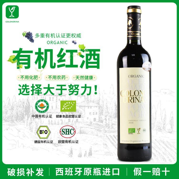 外贸货源分销加盟西班牙原瓶进口有机干红酒葡萄酒直销网店代理