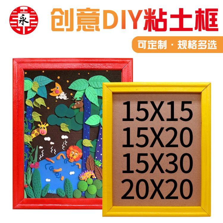 厂家批发父亲节儿童手工彩色粘土框 彩色画框可定制手工粘土框