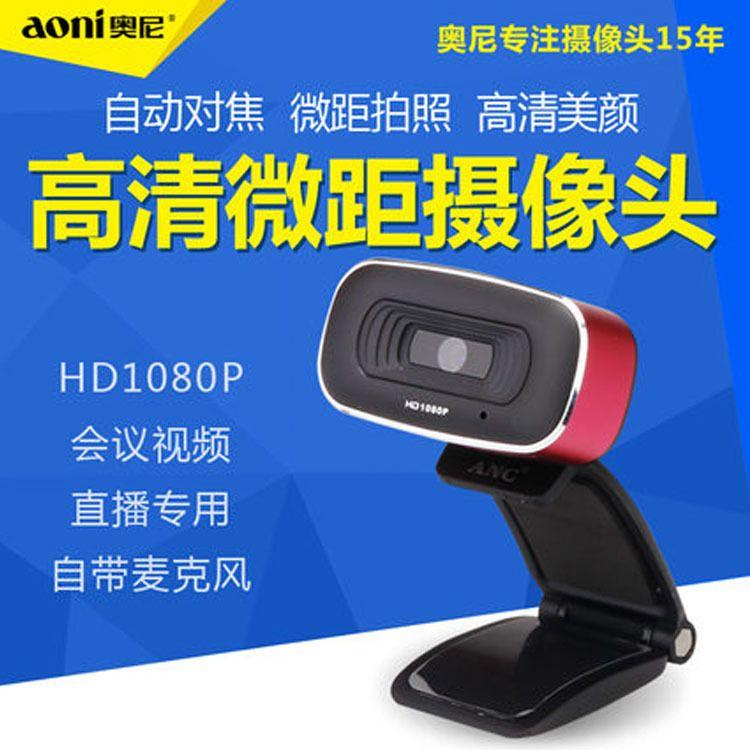 奥尼A8S自动对焦1080P高清摄像头认证拍照人脸识别电脑视频直播