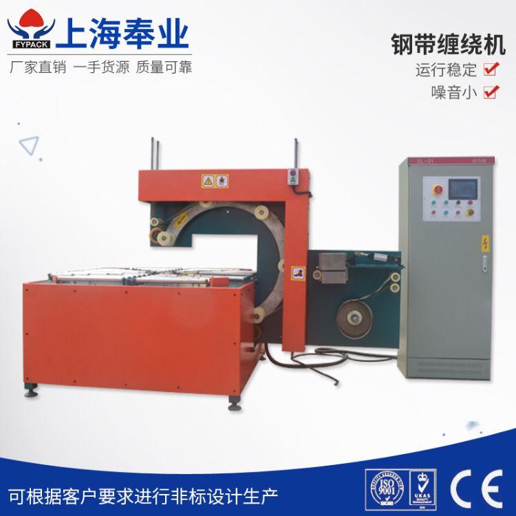 上海奉业厂家直销缠绕机 钢带 钢卷缠绕膜包装机 圆筒式裹包机