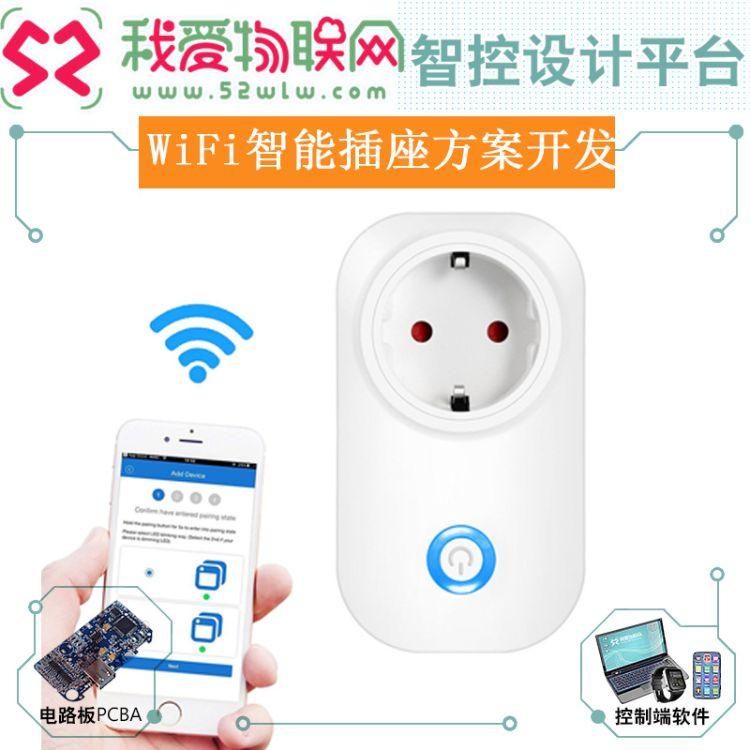 wifi智能插座欧规 手机远程遥控Alexa语音控制智能排插插座方案