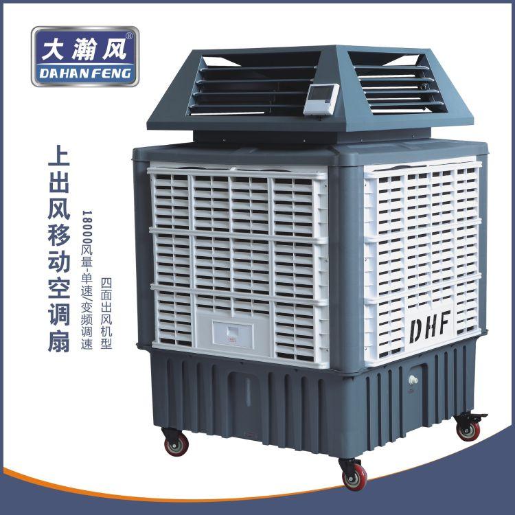 养殖冷风机猪场鸡舍鸭棚降温用水冷空调工业用双面四面出风冷风扇
