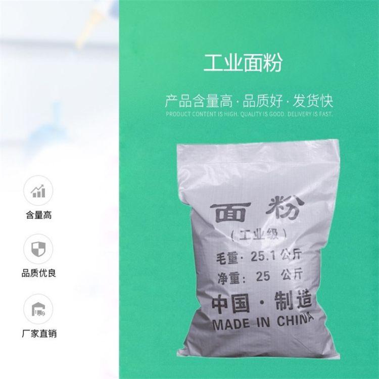 现货直销工业水处理一级品国标工业面粉 99%含量工业面粉厂家批发