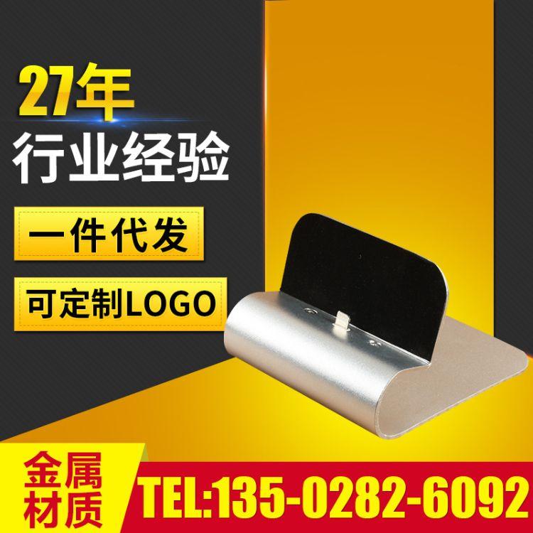 工厂直销 适用于ipad5 ipad6充电支架 mini迷你电脑充电支架