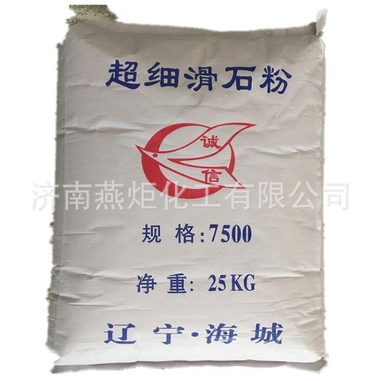 【滑石粉】 800目 1250目优质超微细 品种全 填充阻燃剂 生产销售