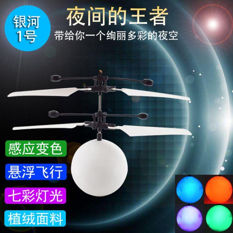 银河一号感应飞行器 LED魔法小台灯 感应发光小夜灯 儿童飞行玩具