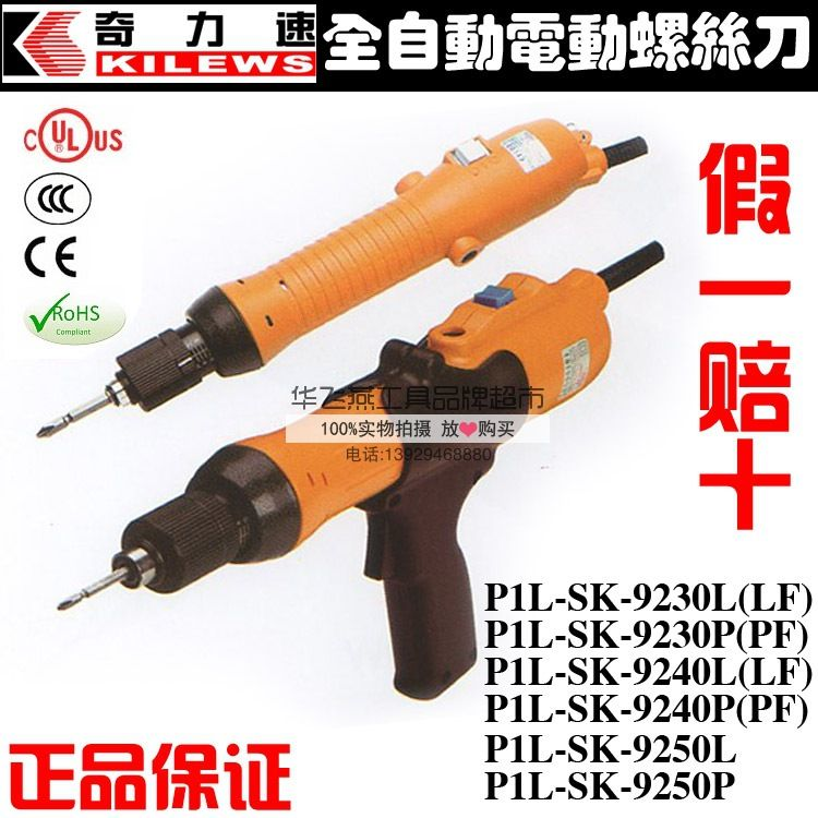 奇力速P1L-SK-9230L 9240L 9250L 9230LF 9240LF电批电动螺丝刀