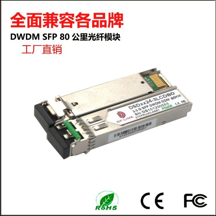 2.5g DWDM-SFP-C-BAND 华为中兴锐捷 80KM公里波分光模块 厂供