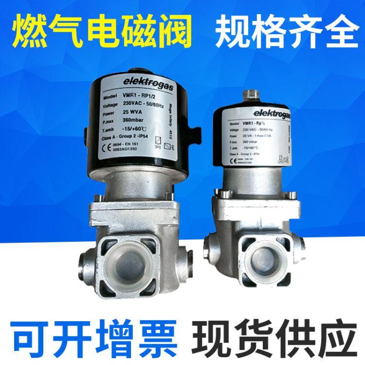 沪联 Elektrogas燃气电磁阀批发 VMR1 Rp1/2''电磁阀