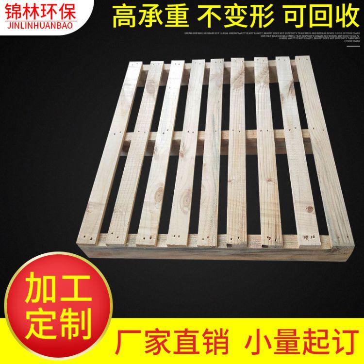 定制两面进叉木托盘 仓库周旋实木卡板托盘