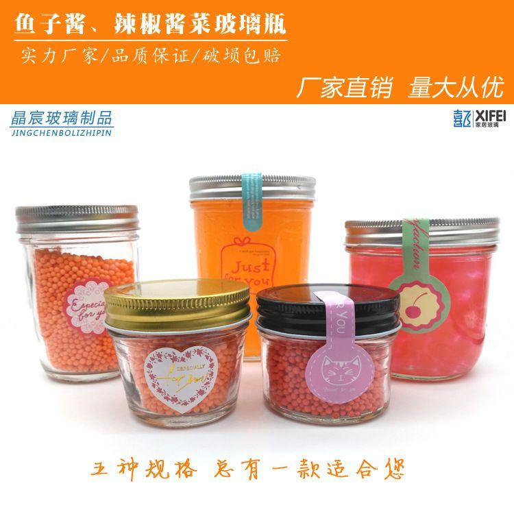 厂家直销鱼子酱玻璃瓶批发酱菜瓶辣椒酱牛肉酱瓶子密封食品分装罐