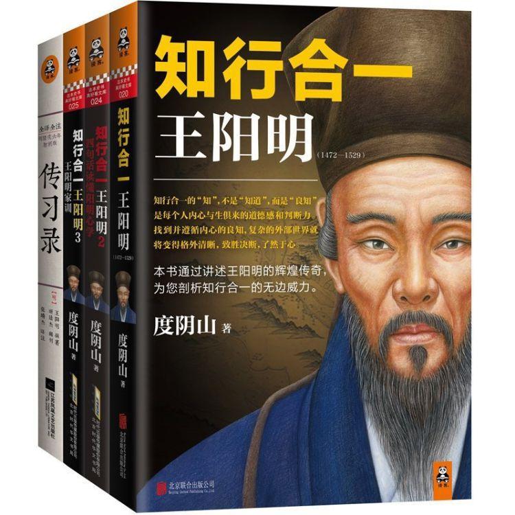 正版 知行合一王阳明全集+传习录共4册 度阴山 中国历史名人王阳