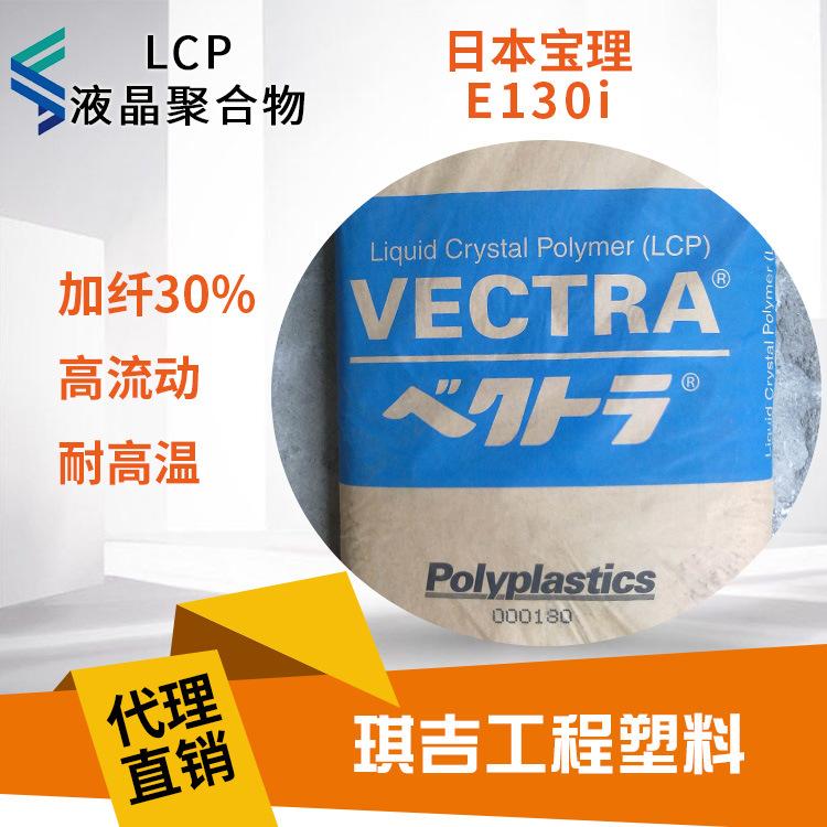 LCP 日本宝理 E130I VF2201 加纤30%阻燃级增强级耐高温高流动性