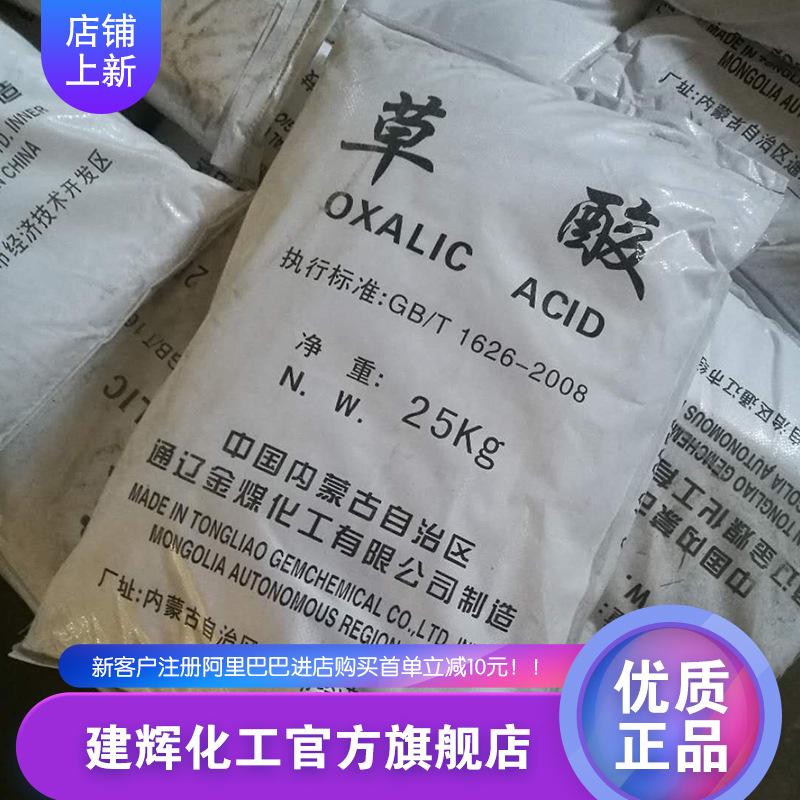 厂家直销国标工业级草酸 除污垢草酸99%含量 除锈水处理