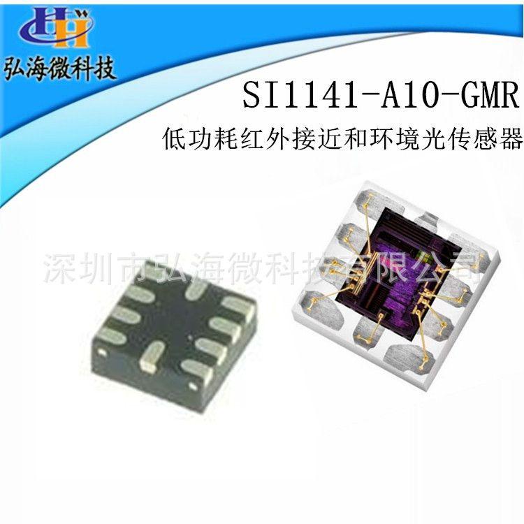 SI1141-A10-GMR/42/43 低功耗红外接近和环境光传感器