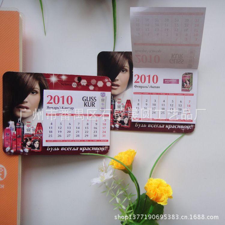 厂家定制 磁性便签本 磁性日历便利贴 广告礼赠品N次贴 定做LOGO