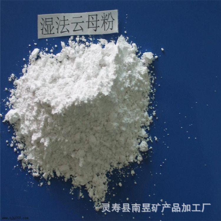 南昱 生产销售 优质  云母粉  湿法云母400目