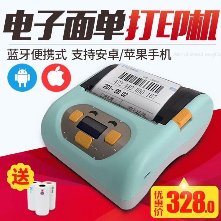 电子面单打印机 便携快递打印机 蓝牙热敏 圆通中通申通韵达 工厂