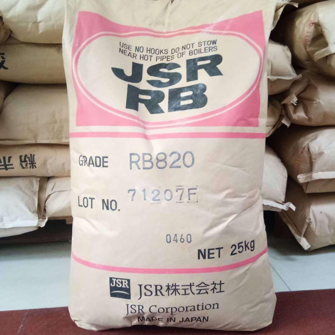 雾面剂 聚丁二烯橡胶 日本JSR RB820 合成树脂橡胶粒