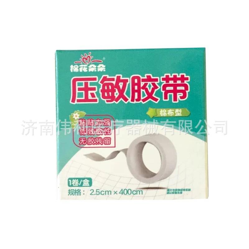 棉花朵朵棉布型压敏胶带 棉基质医用胶带2.5*400cm