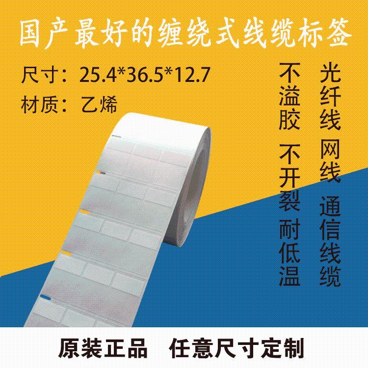 电线标签 [厂家直销]优质光纤标签25.4*36.5*12.7 不溢胶不开裂
