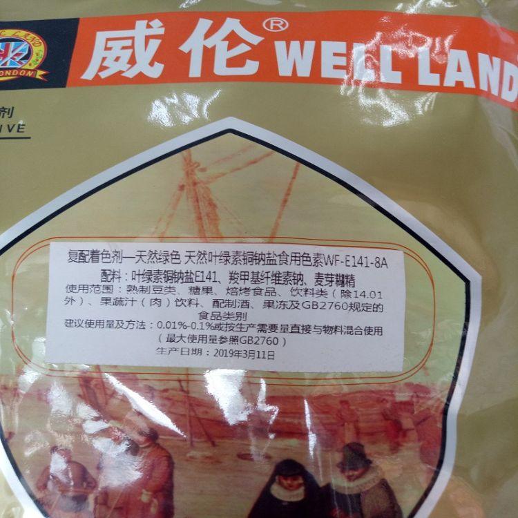 油溶叶绿素 食品级叶绿素铜钠盐 质量保证 1kg起订