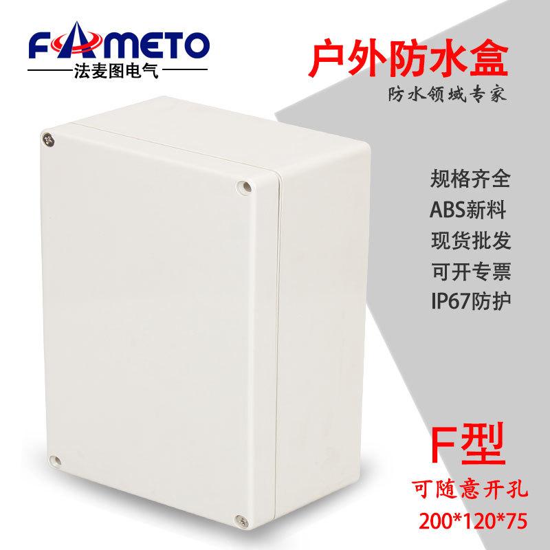 供应户外防水接线盒200*120*75塑料防水盒IP67室内端子分线盒现货
